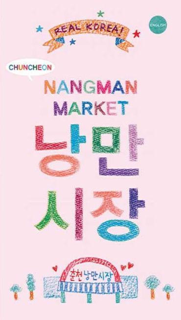Chuncheon Nangman Market