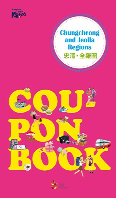 Coupon Book (Chungcheong and Jeolla Regions)