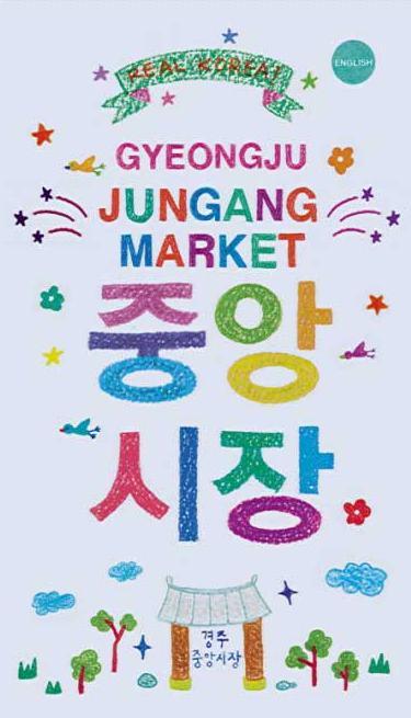 Gyeongju Juangang Market