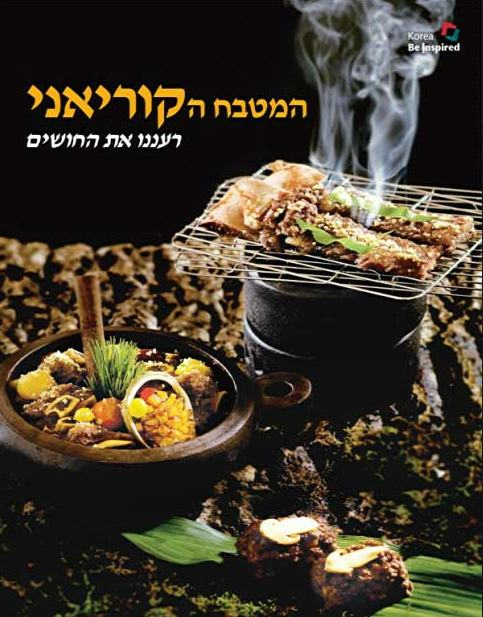 Korean Cuisine (Hebrew)
